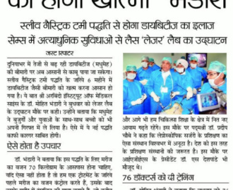 Mohak Bariatrics and Robotics - Media (11)